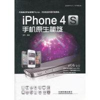 9787113144586-iPHONE 4 S 手机原生秘笈(lx) 袁烨著 中国铁道出版社