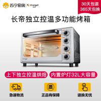 【苏宁易购】长帝 TRTF32独立控温多功能烤箱 家用烘焙蛋糕32升大容量电烤箱