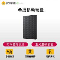 【苏宁易购】Seagate/希捷 新睿翼1TB 2.5英寸 USB3.0 移动硬盘