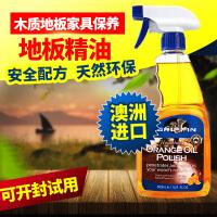 【原装进口 支持拆封试用】澳大利亚GRIFFIN天然橙油 天然木地板精油 实木复合地板蜡 红木家具保养护理油