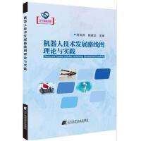 机械人技术发展路线图理论与实践