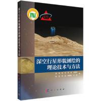 深空行星形貌测绘的理论技术与方法 徐青 9787030494368睿智启图书
