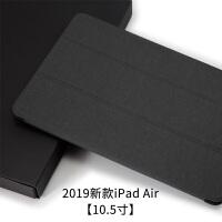 【新品上市】2019新款iPadair保护套苹果ipadmini5保护套平板电脑air10.5英寸壳 【新机上市】雅致