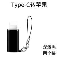 type-c转苹果转接头华为iphone数据线坚果小米母转lighting端口公适用6/