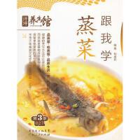汗牛养生馆:煮菜跟我学 利盛莉 9787218064529