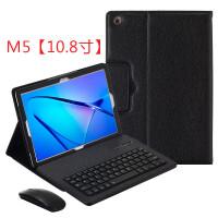 2018新款华为M5平板键盘无线鼠标10.8寸M5 Pro保护套青春版M3键盘10.1英 M5[10.8寸] 皮套+键
