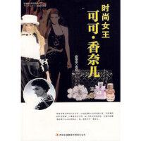 时尚女王可可 香奈儿 翁和弟著 9787546369648
