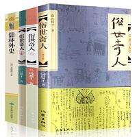 全4册俗世奇人3册+儒林外史集小学生五六年级课外阅读书籍儿童文学世界经典名著小说