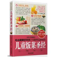 健康大讲堂:儿童饭菜圣经 陈志田 9787538871258