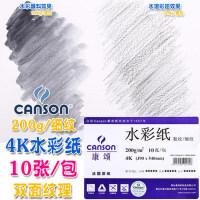 法国canson康颂 进口 8开 水彩纸 4K 高端 水彩画纸 200g 10张