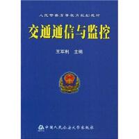 【二手书8成新】交通通信与监控 王军利 中国人民公安大学出版社