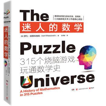 迷人的数学:315个烧脑游戏玩通数学史 9787535778932