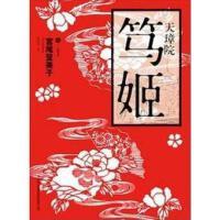 日本畅销小说:天璋院・笃姬 (日)宫尾登美子,曹逸冰 9787546374833