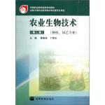 农业生物技术(第二版) 曹春英,丁雪珍 9787040272796
