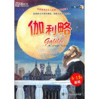 新东方 我最喜爱的名人故事 第1辑 伽利略-(中英双语)