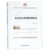 北京社区治理机制研究