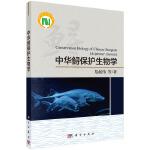 中华鲟及其物种保护研究