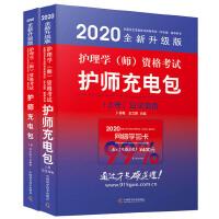 护理学(师)资格考试护师充电包(2020版)