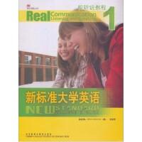 【旧书二手书8成新】新标准大学英语视听说教程1 (英)格林诺 文秋芳 外语教学与研究出版社 978