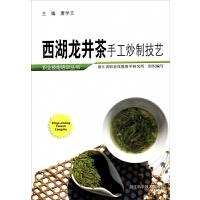 西湖龙井茶手工炒制技艺/职业技能培训丛书