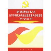*总书记关于加强党的先进性建设重大战略思想学习读本 9787010057125