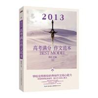 2013高考满分作文范本 9787535192103
