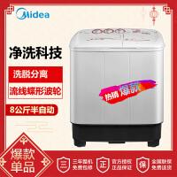 美的MP80-DS805 8公斤半自动双缸双桶洗衣机 大容量 超强电机 白色 流线蝶形波轮 喷淋漂脱