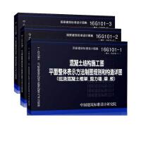 义博!16G101-3 混凝土结构施工图 平面整体表示方法制图规则和构造详图(独立基础、条形基础、筏形基础、桩基础)