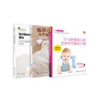 新手妈妈学缝纫基础入门套装(婴幼儿版)(套装共3册)