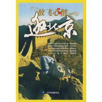 【二手书8成新】放飞心情逛北京 赵澎碧 中华地图学社