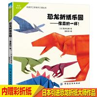 一起动手做恐龙折纸 幼儿园手工课教材 手工书大全DIY益智游戏思维训练专注力书 智力开发 趣味科普立体书恐龙书儿童书籍