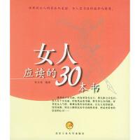 [二手旧书9成新]女人应读的30本书――女人越读越美丽(彩色插图版),张玉斌,北京工业大学出版社, 978756391