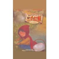 小红帽(萤火虫・世界经典童话双语绘本)