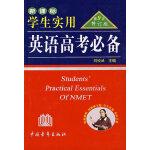 学生实用新课标英语高考必备(第九次修订)