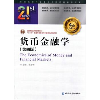货币金融学(第...