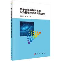 质子交换膜燃料电池水热管理技术基础及应用