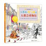 儿童艺术启蒙无字书:你不能带黄气球进大都会博物馆