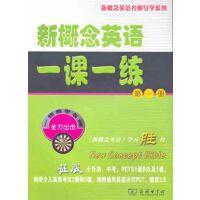 新概念英语一课一练.第一册 新东方名师编 商务印书馆