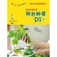 【二手书8成新】我的幸福农场:阳台种菜DIY (韩)朴熙兰 水利水电出版社