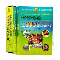 包邮全世界优等生都在做的2000个思维游戏(中国青少年成长必读书)精装4册 带礼盒 带答案 逻辑 思维技巧 学习方法 中小学生课外读