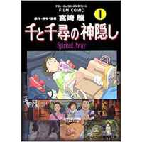 现货 进口日文 电影漫画版 千与千寻 千と千�い紊耠Lし�DSpirited away 1