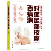 对症足部按摩百病消 化学工业