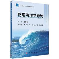 物理海洋学导论