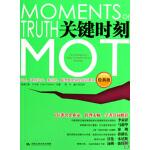 关键时刻MOT(经典版) 9787300117348