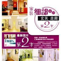 家装细部设计--玄关走廊(第2季) 化学工业出版社