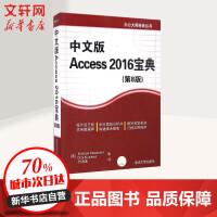 中文版 Access 2016宝典(第8版)桌面数据库管理系统个人指南 Access宝典Access进阶书籍