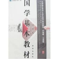 【二手书8成新】国学基本教材:论语卷 李�,叶匡正 新华出版社
