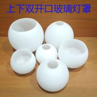 磨砂灯罩双开口双开口平口灯罩灯饰配件奶白磨砂玻璃球形口灯罩台灯吊灯灯罩