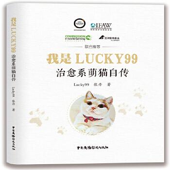 我是Lucky99——治愈系萌猫自传