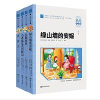 正版2016版智慧熊彩绘注音版《长腿叔叔》《小老鼠皮克历险记》《小公主》《绿山墙的安妮》4本套装1-2年级小学生必读书